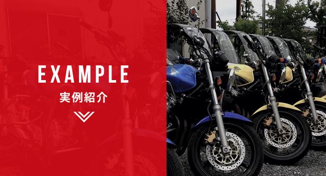 バイク廃車引取王国事業案内